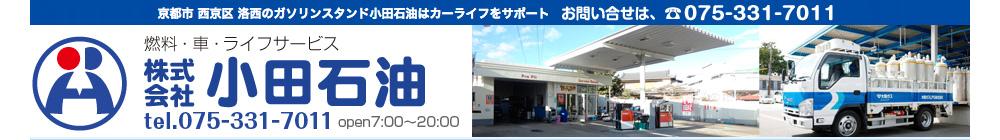京都 西京区 小田石油の社長ブログ