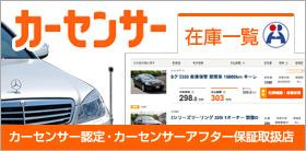 小田石油のカーセンサー中古車在庫一覧