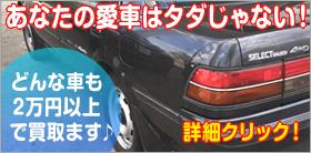 小田石油の中古車の買い取り