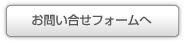小田石油お問い合せフォームへ