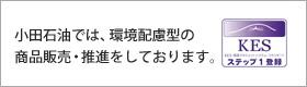 小田石油のKESバナー